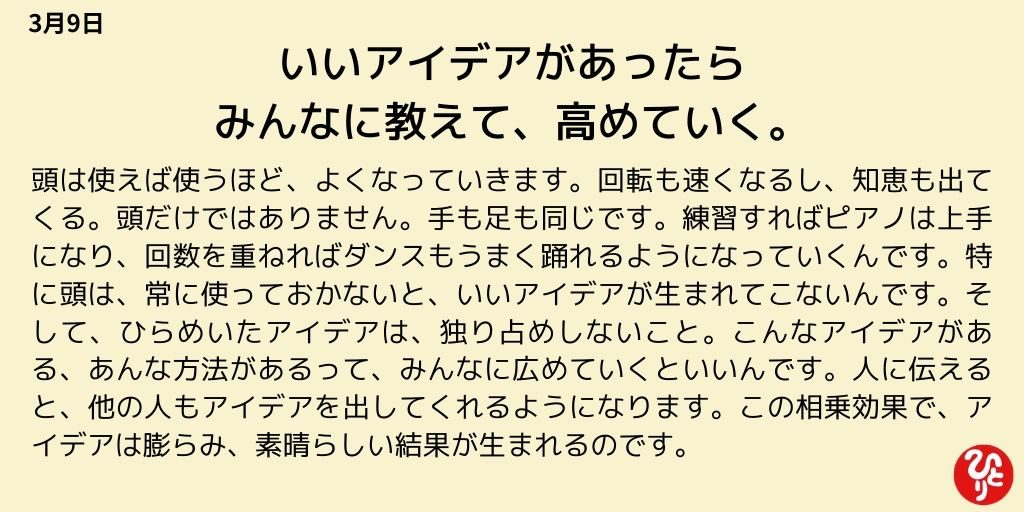 斎藤一人一日一語 3月9日