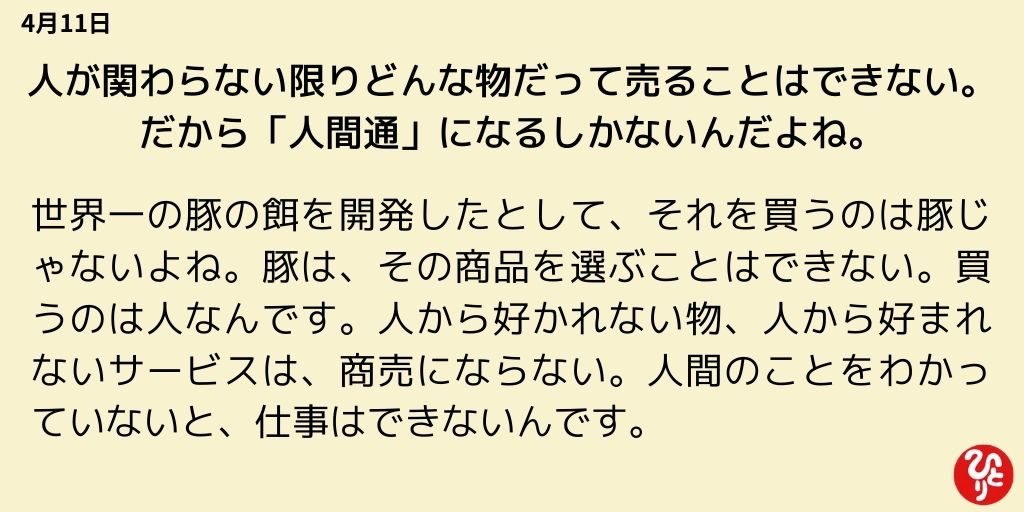 斎藤一人一日一語 4月11日