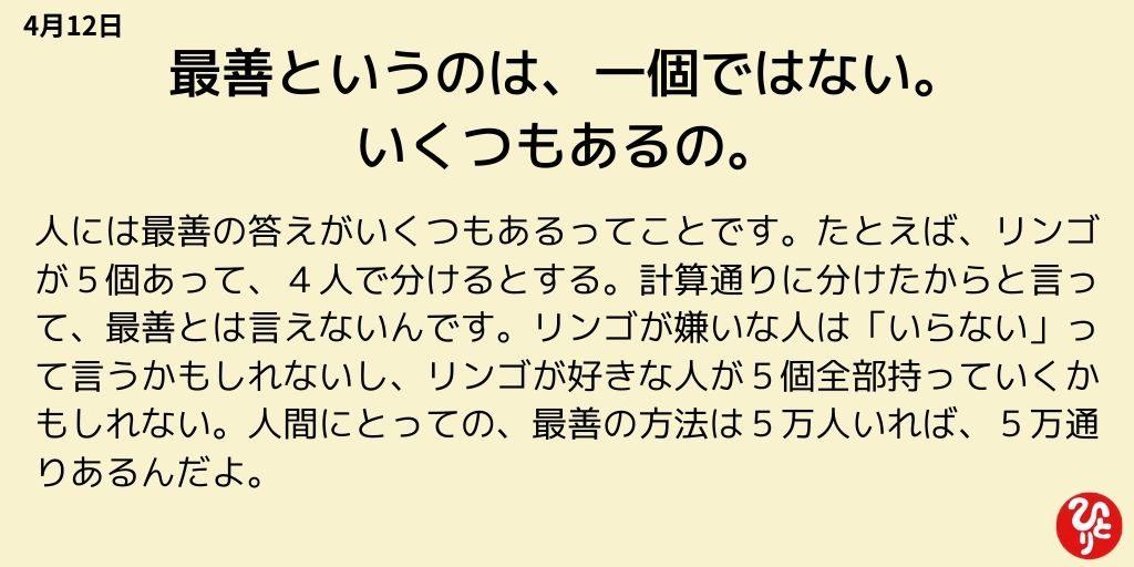 斎藤一人一日一語 4月12日