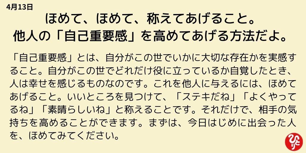 斎藤一人一日一語 4月13日