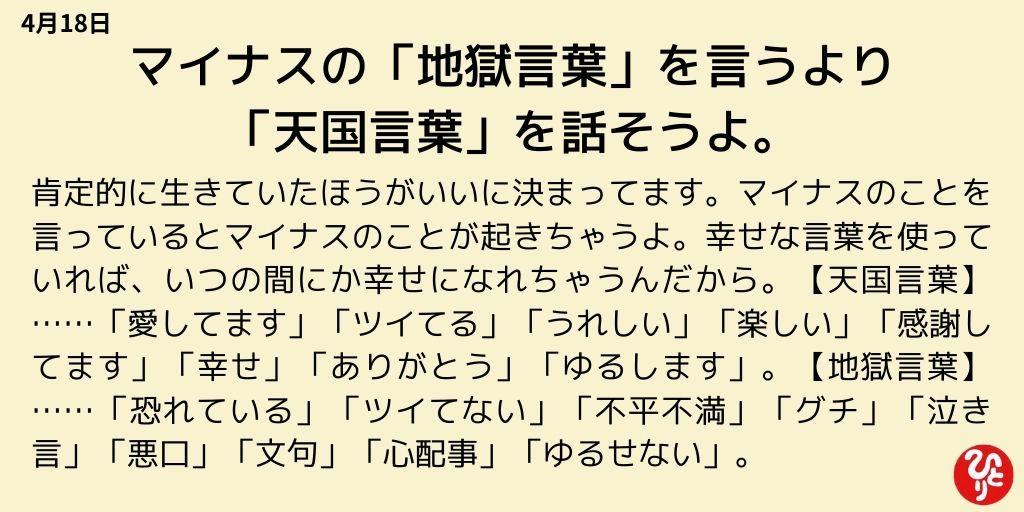 斎藤一人一日一語 4月18日