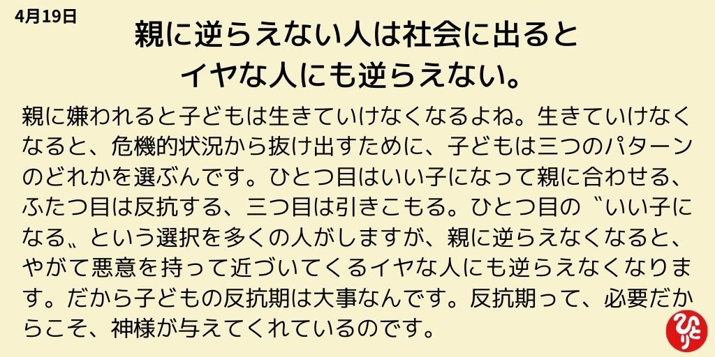 斎藤一人一日一語 4月19日
