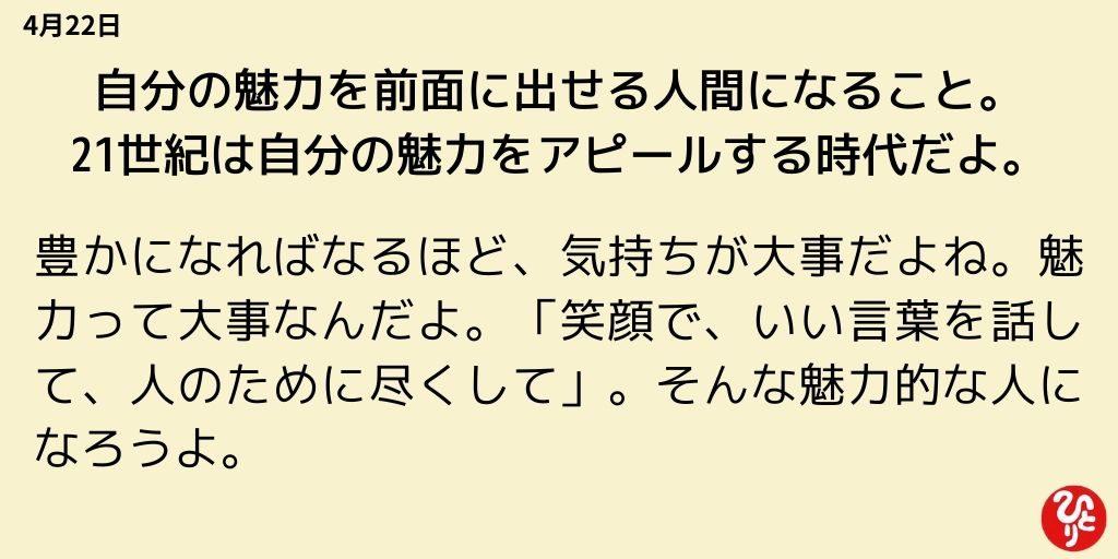 斎藤一人一日一語 4月22日