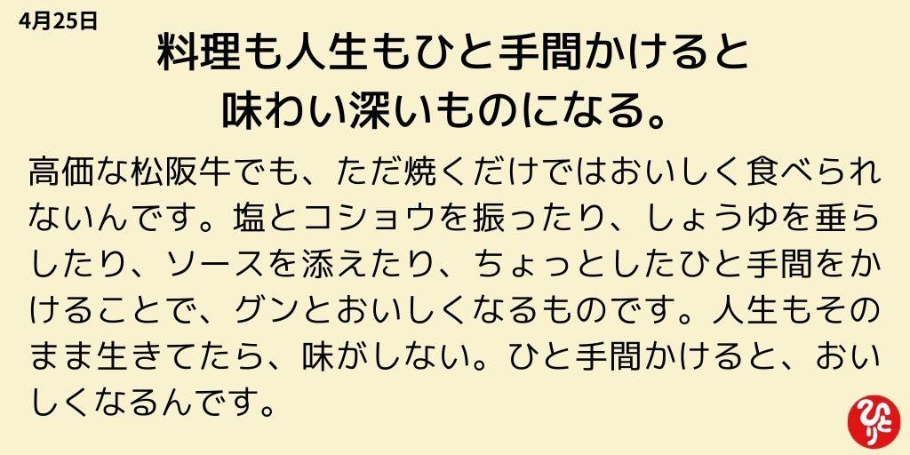 斎藤一人一日一語 4月25日
