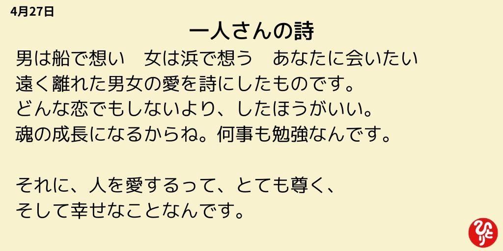 斎藤一人一日一語 4月27日