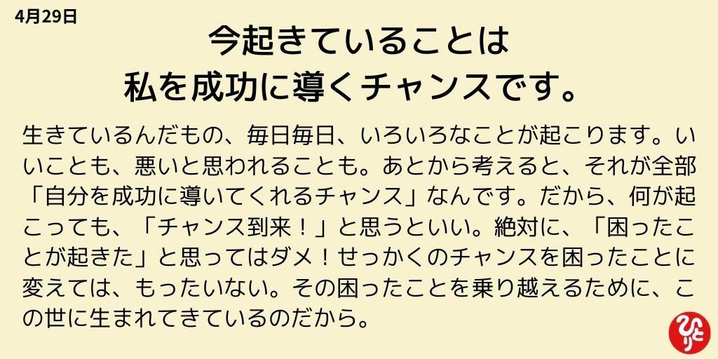 斎藤一人一日一語 4月29日