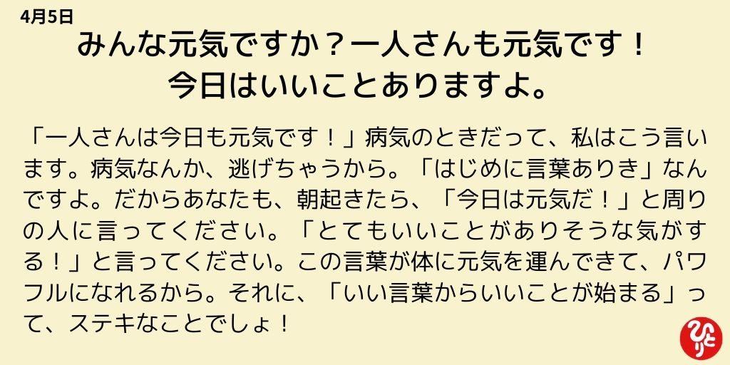 斎藤一人一日一語 4月5日
