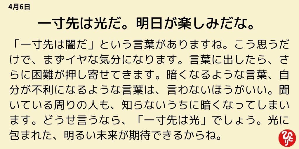 斎藤一人一日一語 4月6日