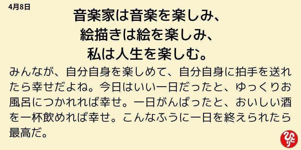 斎藤一人一日一語 4月8日
