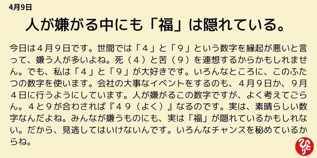 斎藤一人一日一語 4月9日