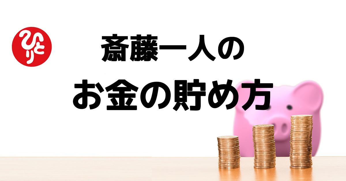 斎藤一人のお金の貯め方